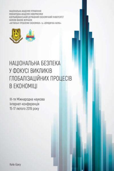 Національна безпека у фокусі викликів глобалізаційних процесів в економіці